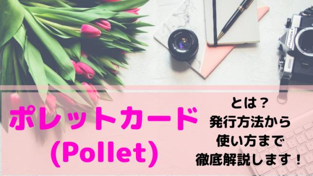 pollet ポレットカード 使い方 発行方法 解説
