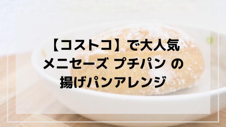 メニセーズプチパン 揚げパン