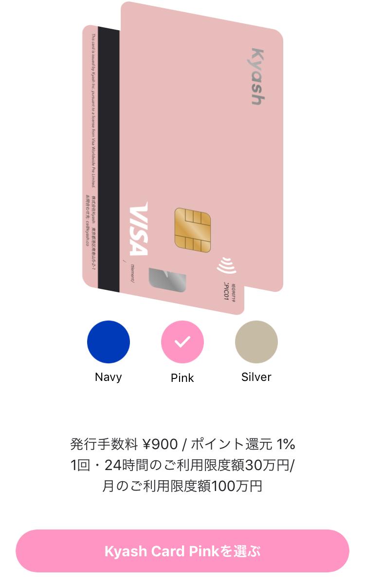 キャッシュカード ピンク