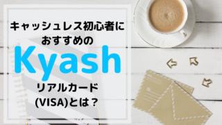 kyash リアルカード 使い方 VISA キャッシュレス