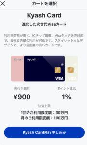 キャッシュカード VISA
