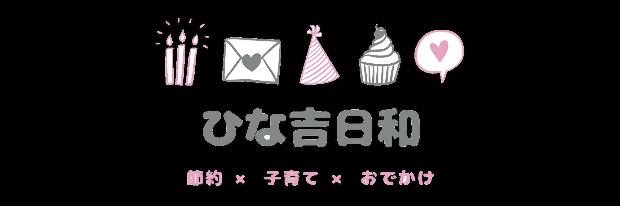 ひな吉日和 育児×ママライフ×節約ブログ