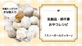 きな粉 スノーボールクッキー レシピ 簡単おやつ 子供 幼児