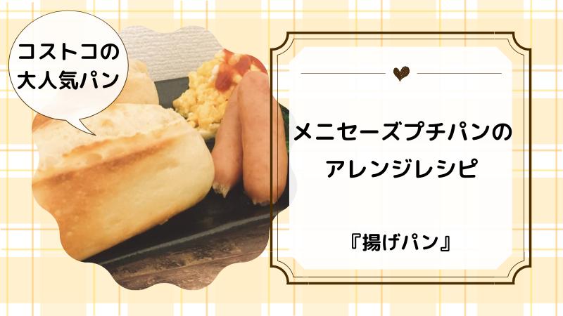 コストコ メニセーズプチパン アレンジ 揚げパン レシピ