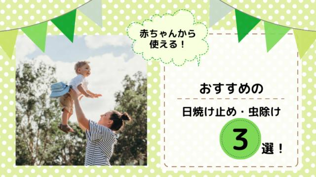 赤ちゃん 安心 日焼け止め 虫除け 虫よけ おすすめ 人気 アロベビー