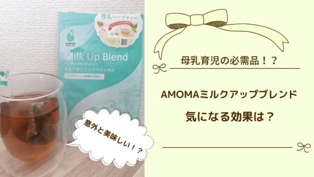 AMOMAミルクアップブレンド アモーマ 母乳 育児 粉ミルク 完母