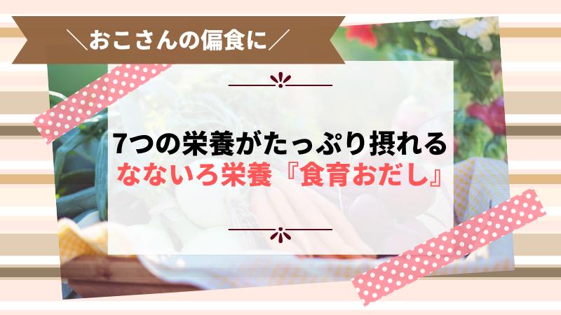 \おこさまの偏食に!/ (1)