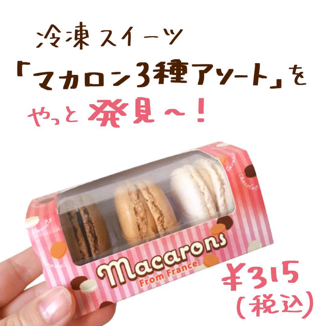 業務スーパー マカロン
