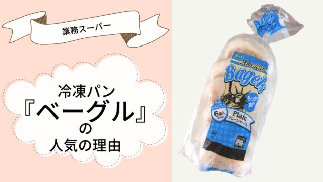 業務スーパー 冷凍パン ベーグル