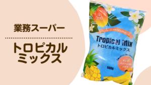業務スーパー 冷凍トロピカルミックス フルーツ