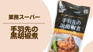 手羽先の黒胡椒煮 業務スーパー
